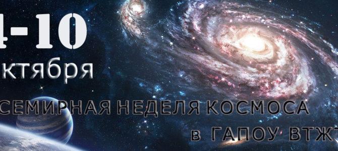 Космос — это загадка, созданная самой природой…