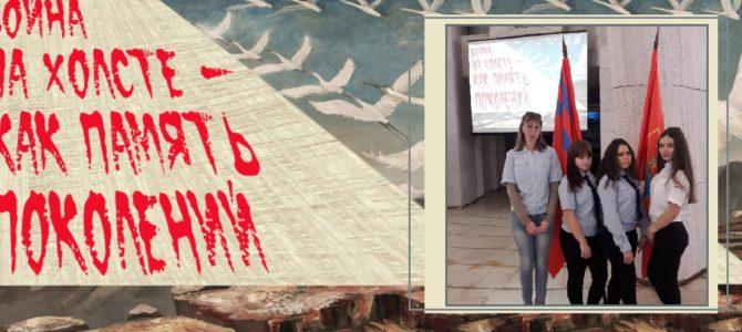 Студенты ГАПОУ ВТЖТиК приняли участие в мероприятии «Война на холсте-как память поколений»