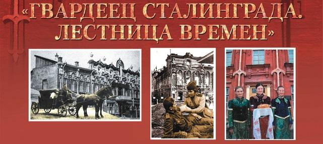 Студенты ГАПОУ «ВТЖТиК» посетили  театральную постановку «Гвардеец Сталинграда. Лестница времен»