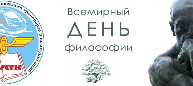 Всемирный день философии отметили в ГАПОУ ВТЖТиК