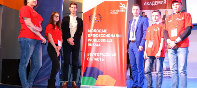 открытие IV Открытого регионального чемпионата «Молодые профессионалы» (WorldSkills Russia) на территории Волгоградской области.