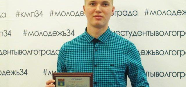 Студент ГАПОУ ВТЖТиК стал обладателем именной стипендии города-героя Волгограда