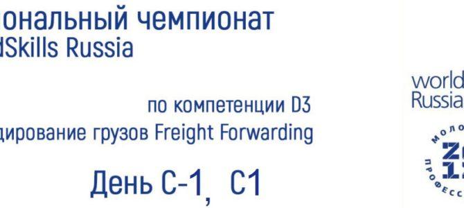 Региональный чемпионат WorldSkills Russia по компетенции D3 Экспедирование грузов Freight Forwarding. День С-1, С1