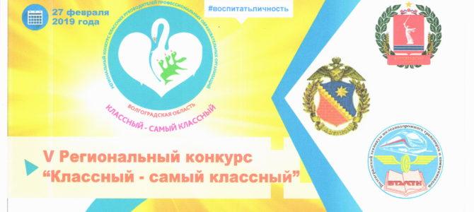 В ГАПОУ ВТЖТиК  определили самого классного Классного руководителя ПОО Волгоградской области