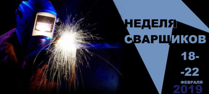 В ГАПОУ ВТЖТиК прошла неделя Сварщиков