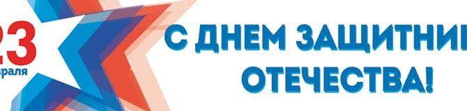 23 февраля — День Воинской славы России