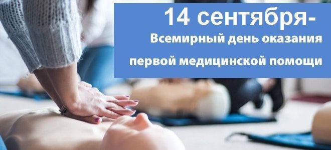 В ГАПОУ «ВТЖТиК» прошли мероприятия, посвященные Всемирному дню оказания первой медицинской помощи