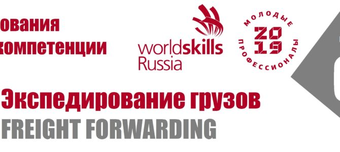 В ГАПОУ «ВТЖТиК» прошел второй  день соревнований регионального чемпионата Молодые профессионалы «WorldSkills» по компетенции D3 Экспедирование грузов