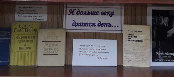 В ГАПОУ «ВТЖТиК» отметили юбилей Бориса Пастернака.