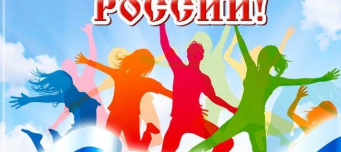 27 июня – День молодежи России!