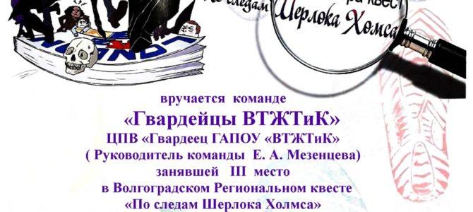 «По следам Шерлока Холмса». Студенты ГАПОУ «ВТЖТиК» приняли участие в on-line квест-игре.