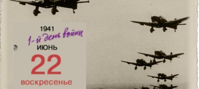 22 июня день Память и Скорби. День начала Великой Отечественной войны — 22 июня 1941 года.