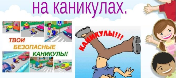 Инструкция по технике безопасности для студентов ГАПОУ «ВТЖТиК».