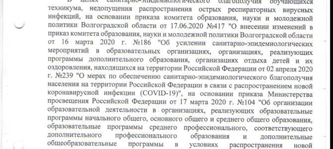 Приказ № 76-а от 17.06.2020 г. «Об организации учебного процесса в условиях предупреждения распространения коронавирусной инфекции».