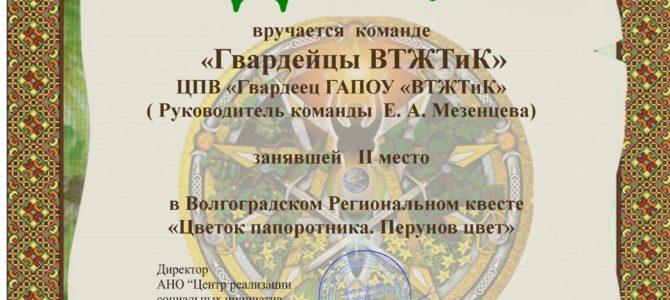 Студенты ГАПОУ «ВТЖТиК» приняли участие в on-line квест-игре «Цветок папоротника. Перунов цвет».
