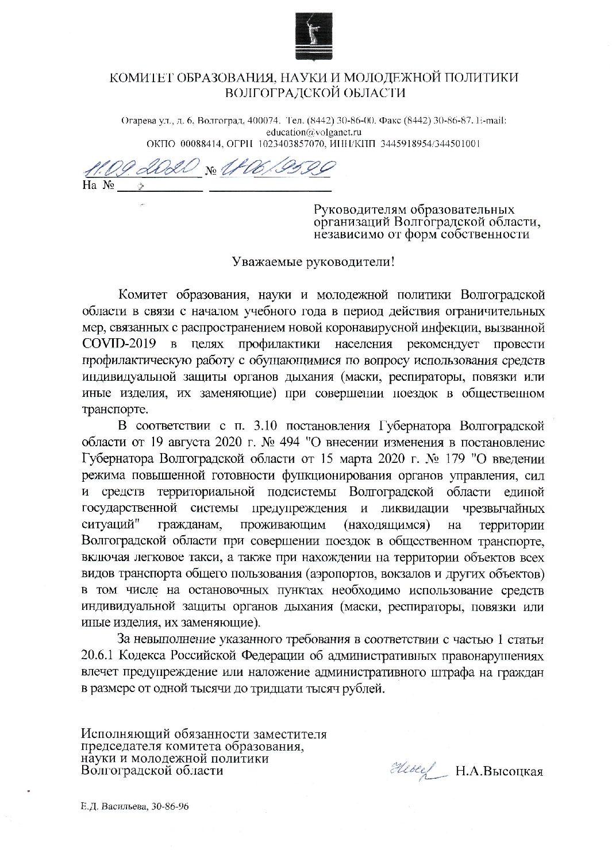 В Волгограде и области масочный режим.