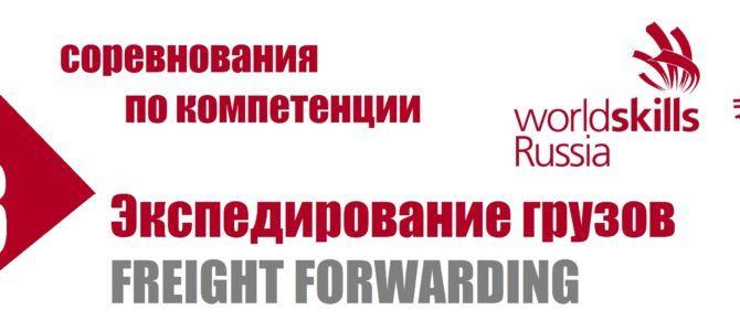 VI Региональный Чемпионат WorldSkills Russia