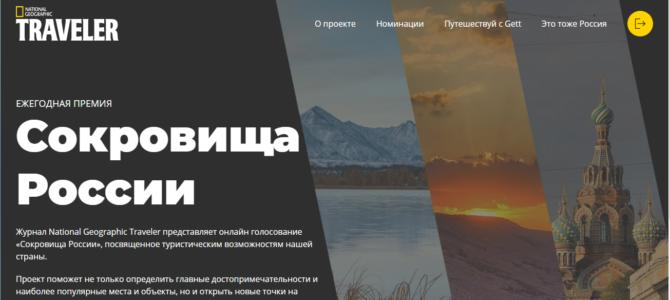 Журнал National Geographic Traveler приглашает.