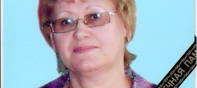 Балакан Любовь Витальевна 09.02.1956 — 01.09.2021