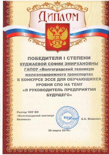 ДипломКуджаева