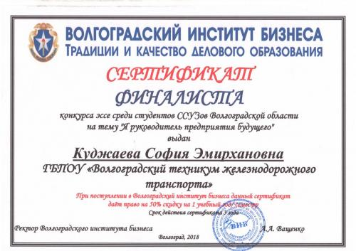 Сертификат Куджаева