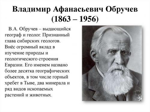 obruchev