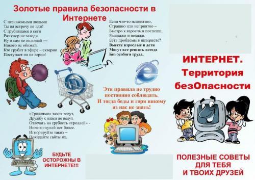 zolotyie-pravila-bezopasnosti-v-internete